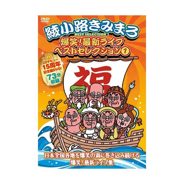 綾小路きみまろ 爆笑!最新ライブDVD ベストセレクション1 - 映像と音の友社 k-1ba