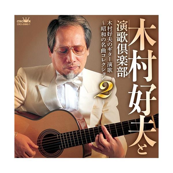木村好夫のギター演歌2 〜昭和の名曲コレクション〜CD 2枚組 - 映像と音の友社|k-1ba