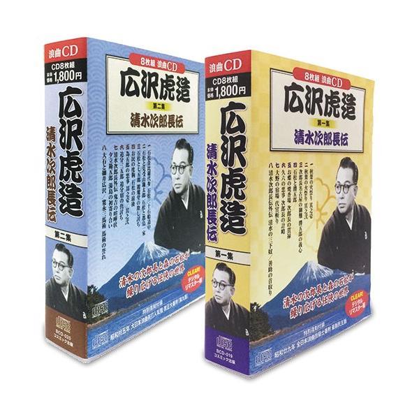 広沢虎造 清水次郎長伝 第1集・第2集 CD16枚組 - 映像と音の友社|k-1ba