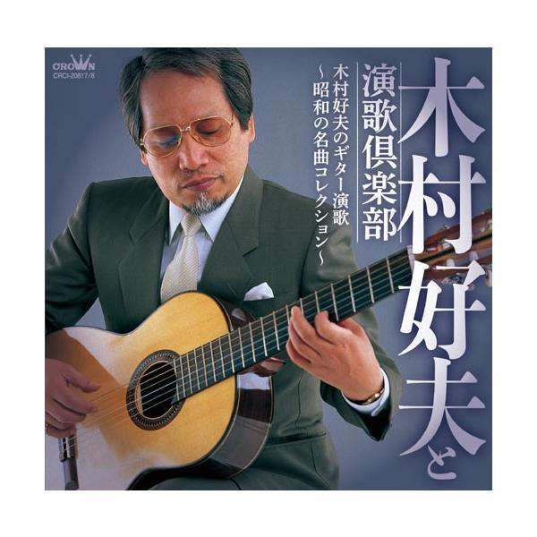 木村好夫のギター演歌CD2枚組 - 映像と音の友社 k-1ba