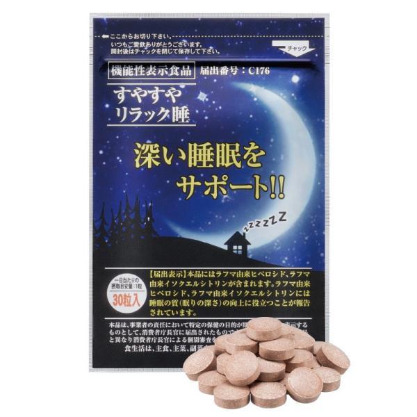 睡眠サポート サプリ 機能性表示食品 すやすやリラック睡 1袋 - ほほえみ元気クラブ|k-1ba