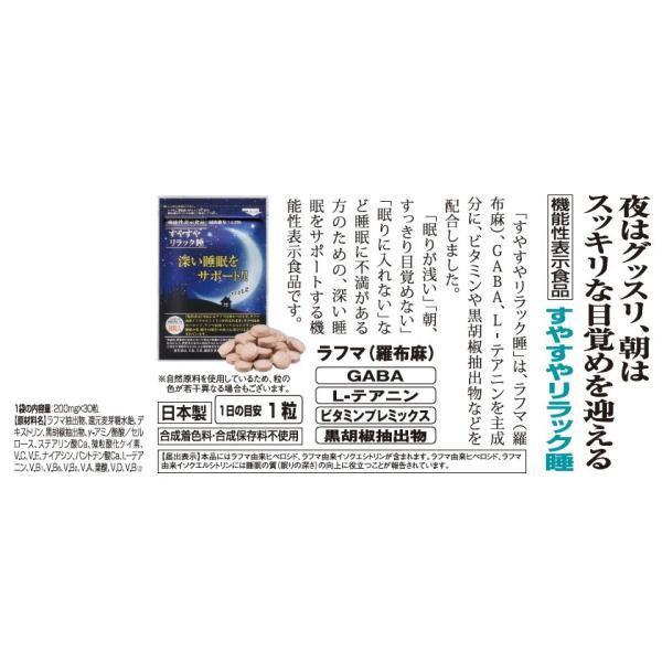 睡眠サポート サプリ 機能性表示食品 すやすやリラック睡 1袋 - ほほえみ元気クラブ|k-1ba|02