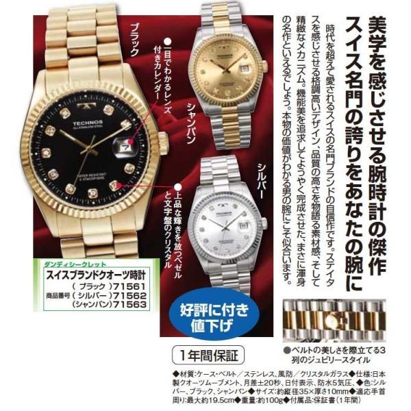 スイスブランドクオーツ時計|k-1ba|02