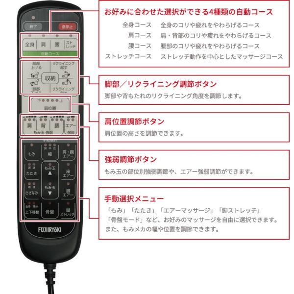 マッサージチェア フジ医療器 TR-20 トラディSシリーズ フルスペック 一畳サイズ 送料無料 設置費無料|k-1ba|05