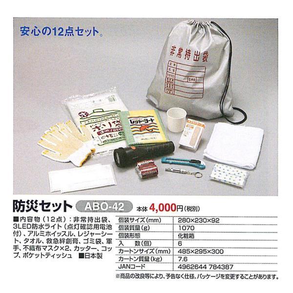 防災 防災セット - 熟年時代社 ペガサス ショップ|k-1ba