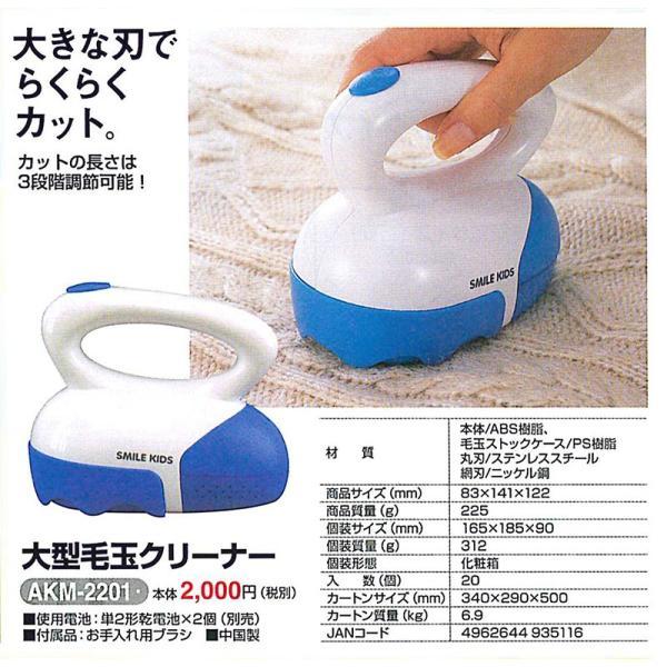 家庭用品 大型毛玉クリーナー - 熟年時代社 ペガサス ショップ|k-1ba