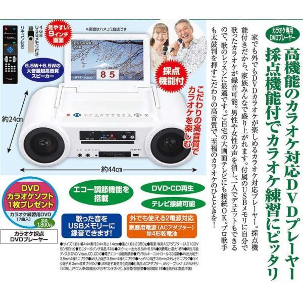 カラオケ採点 DVDプレーヤー - 熟年時代社 ペガサス ショップ|k-1ba|02