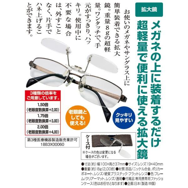 拡大鏡メガネ 跳ね上げ メガネに留められる拡大鏡 1.75倍 - 熟年時代社 ペガサス ショップ k-1ba 03