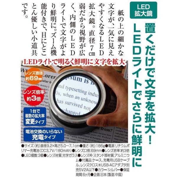 卓上 LED拡大鏡 約3倍 充電タイプ ライト付き - 熟年時代社 ペガサス ショップ|k-1ba|02