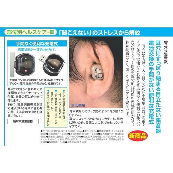 新耳穴式集音器 1個 - 熟年時代社 ペガサス ショップ|k-1ba|03