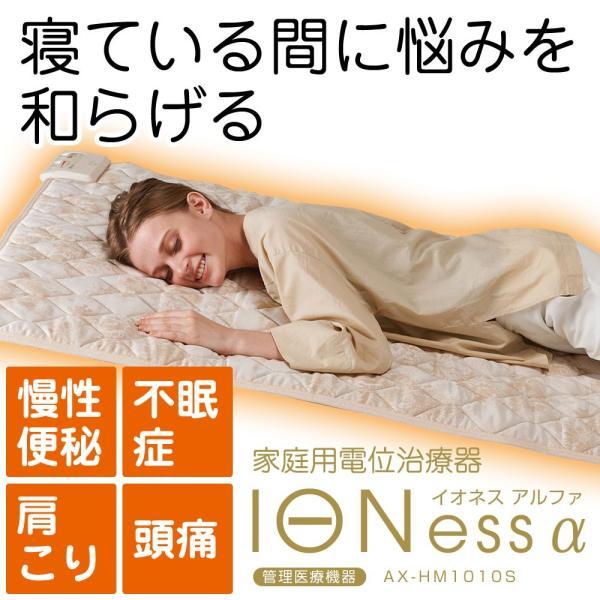 家庭用電位治療器 イオネス アルファ シングル AX-HM1010S 専用シーツカバー2枚付き - 熟年時代社|k-1ba