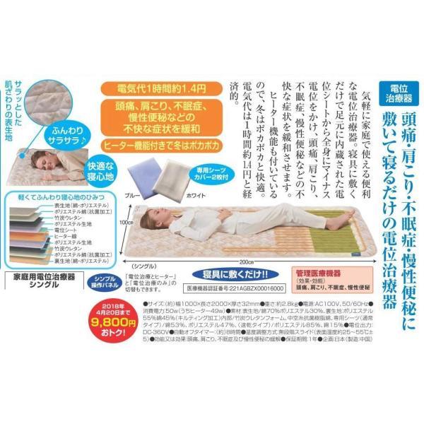 家庭用電位治療器 イオネス アルファ シングル AX-HM1010S 専用シーツカバー2枚付き - 熟年時代社|k-1ba|04