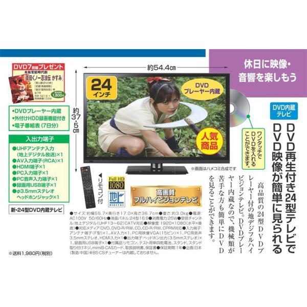 新・24型DVD内蔵テレビ - 熟年時代社 ペガサス ショップ