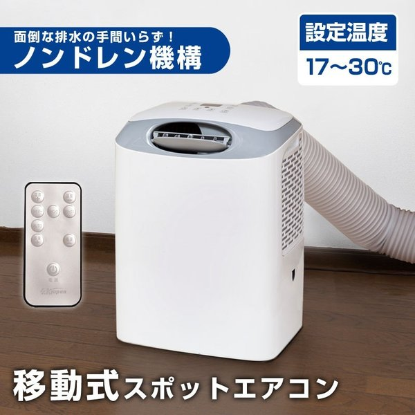 冷風機 冷風扇 スポットエアコン スポットクーラー 簡易エアコン どこでも冷房 パーソナルクーラー - 熟年時代社|k-1ba