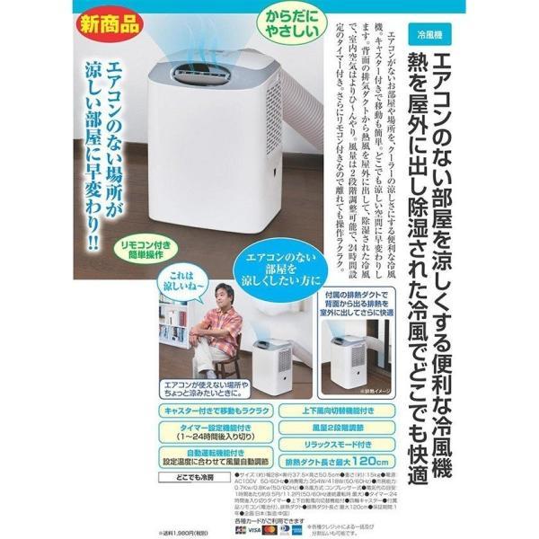 冷風機 冷風扇 スポットエアコン スポットクーラー 簡易エアコン どこでも冷房 パーソナルクーラー - 熟年時代社|k-1ba|02