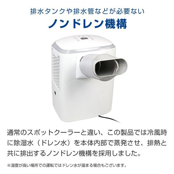 冷風機 冷風扇 スポットエアコン スポットクーラー 簡易エアコン どこでも冷房 パーソナルクーラー - 熟年時代社|k-1ba|04