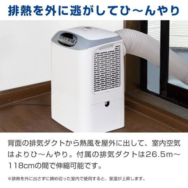 冷風機 冷風扇 スポットエアコン スポットクーラー 簡易エアコン どこでも冷房 パーソナルクーラー - 熟年時代社|k-1ba|05