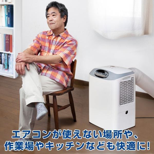 冷風機 冷風扇 スポットエアコン スポットクーラー 簡易エアコン どこでも冷房 パーソナルクーラー - 熟年時代社|k-1ba|06