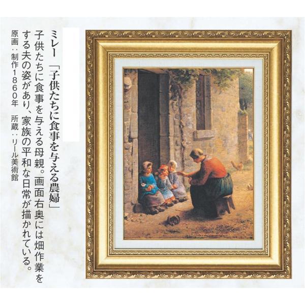 ミレー 複製名画 「子供たちに食事を与える農婦」 美術品 絵画 - アートの友社|k-1ba|02