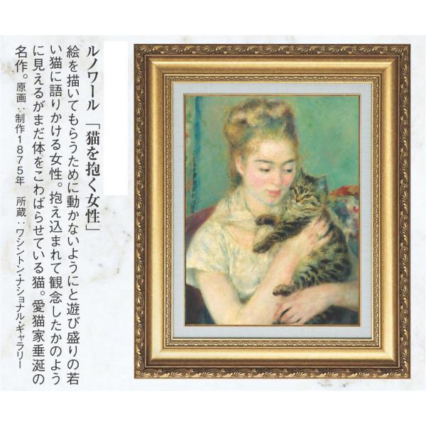 ルノワール 複製名画 「猫を抱く女性」 美術品 絵画 - アートの友社|k-1ba|02