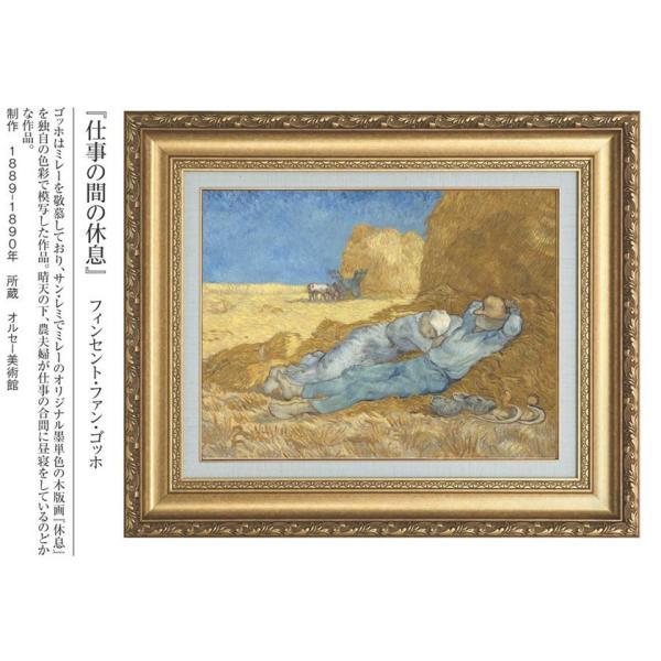 フィンセント・ファン・ゴッホ 複製名画 「仕事の間の休息」 F6号 - アートの友社 k-1ba 02