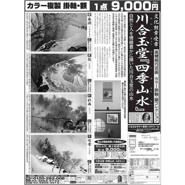 四季山水 4点セット 川合玉堂 山水画 複製額 - アートの友社|k-1ba|04