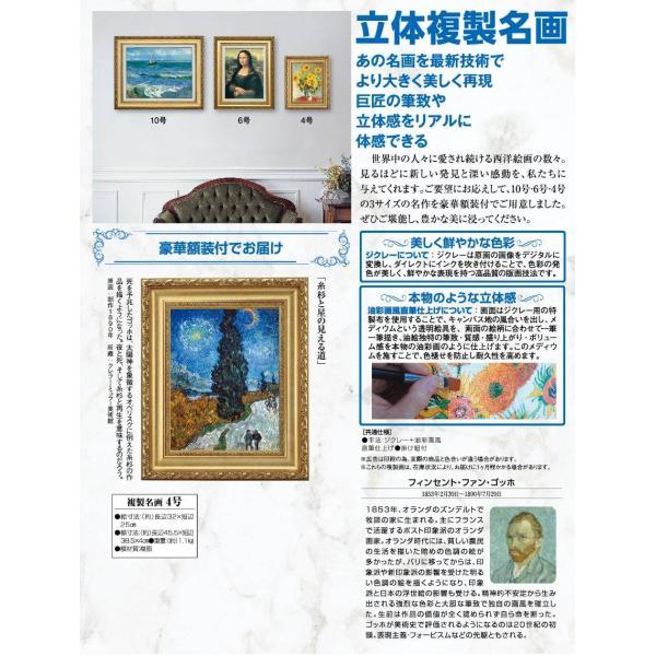 立体複製名画 ゴッホ「糸杉と星の見える道」 F4号 - アートの友社|k-1ba|03