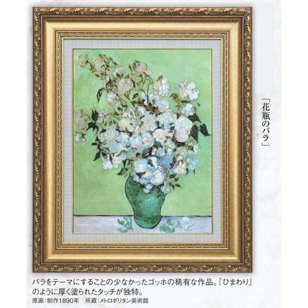 ゴッホ 花瓶のバラ 立体複製名画 美術品 レプリカ - アートの友社|k-1ba|02