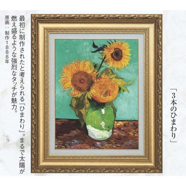 ゴッホ 3本のひまわり 立体複製名画 美術品 レプリカ - アートの友社|k-1ba|02