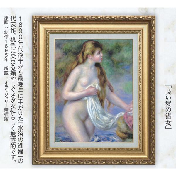 ルノワール 長い髪の浴女 F6号 立体複製名画 美術品 レプリカ - アートの友社|k-1ba|02