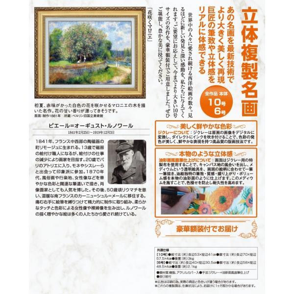 ルノワール 花咲くマロニエ F10号 立体複製名画 美術品 レプリカ - アートの友社|k-1ba|03