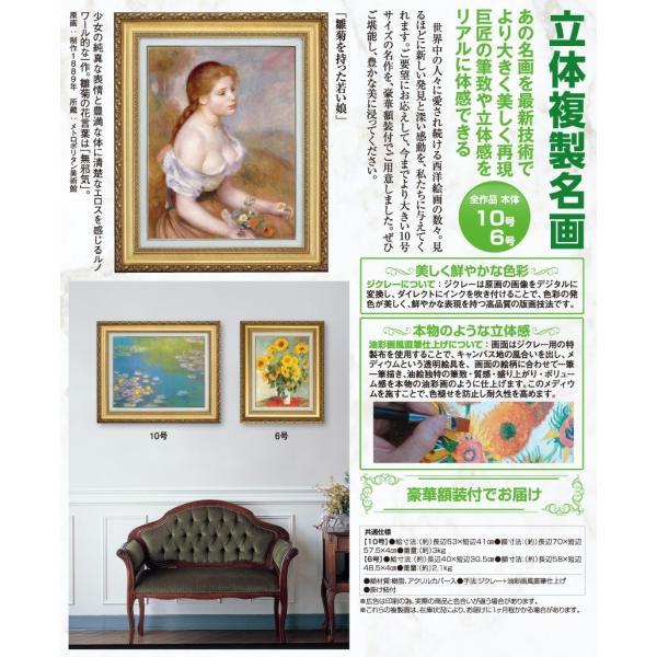 ルノワール 雛菊を持った若い娘 F10号 立体複製名画 美術品 レプリカ - アートの友社 k-1ba 03