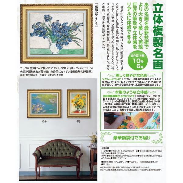 ゴッホ 花瓶のアイリス F6号 立体複製名画 美術品 レプリカ - アートの友社|k-1ba|03