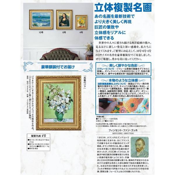 立体複製名画 ゴッホ「花瓶のバラ」F4号 - アートの友社|k-1ba|03