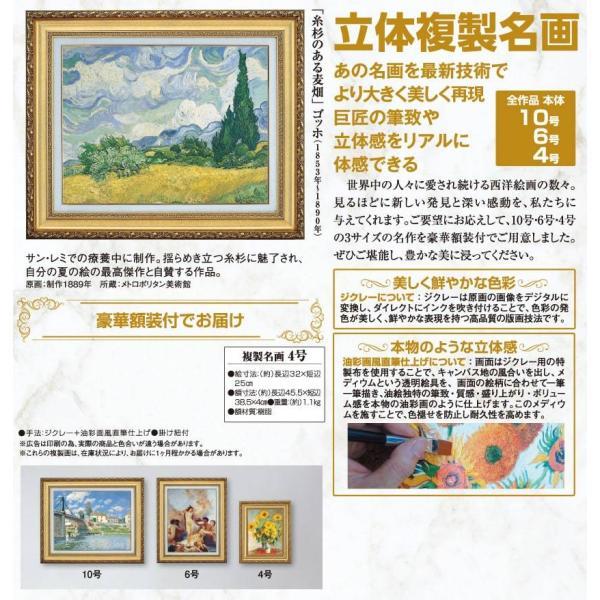 立体複製名画 ゴッホ「糸杉のある麦畑」F4号 - アートの友社|k-1ba|03