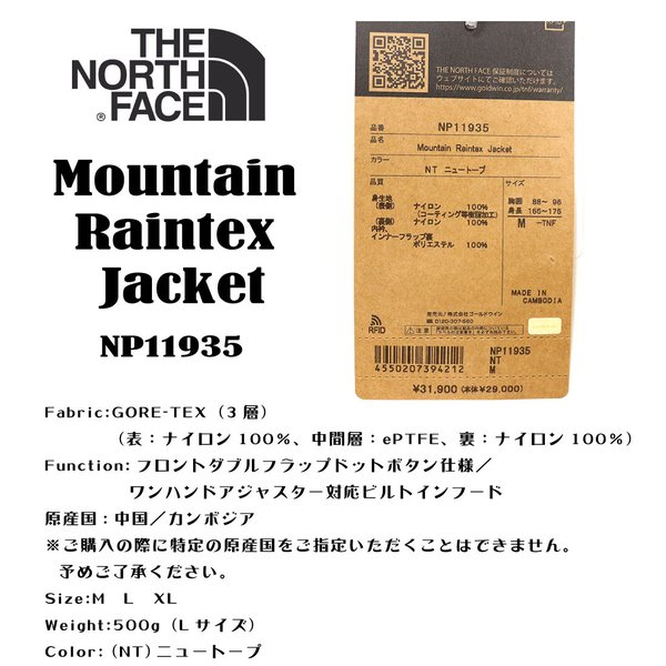 THE NORTH FACE ザ ノースフェイス NP11935 マウンテンレインテックスジャケット Mountain Raintex Jacket 2色 メンズ 正規販売店【通常商品】|k-aiya|08