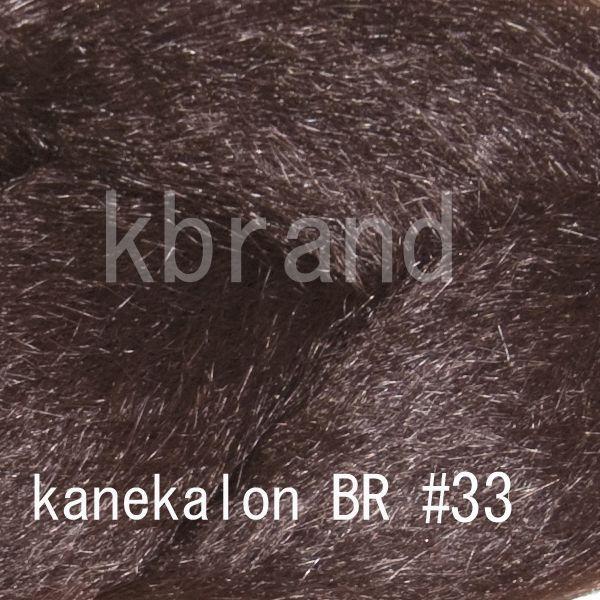ファイバーエクステ [ブレイズ・ドレット] KANEKALON カネカロン #33