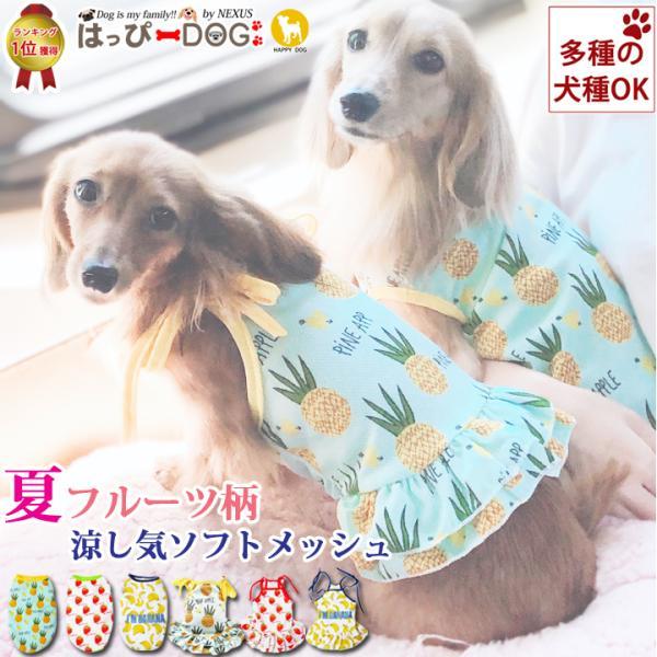 涼し気リゾート気分タンクトップ 犬 服 犬服 犬の服 タンクトップ キャミソール フルーツ ドッグウェア 洋服 かわいい犬服|k-city
