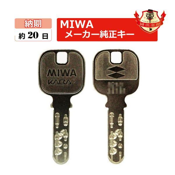 MIWA ミワ 鍵 JN ディンプルキー KABA カバ 美和ロック メーカー純正 合鍵 スペアキー spare key 送料無料