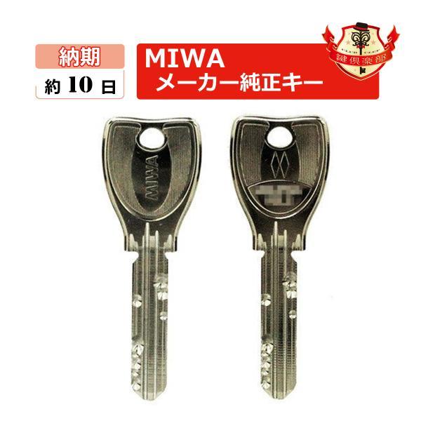 MIWA 合鍵 ディンプルキー PRキー・PSキー 美和ロック メーカー純正 スペアキー 送料無料|k-concier