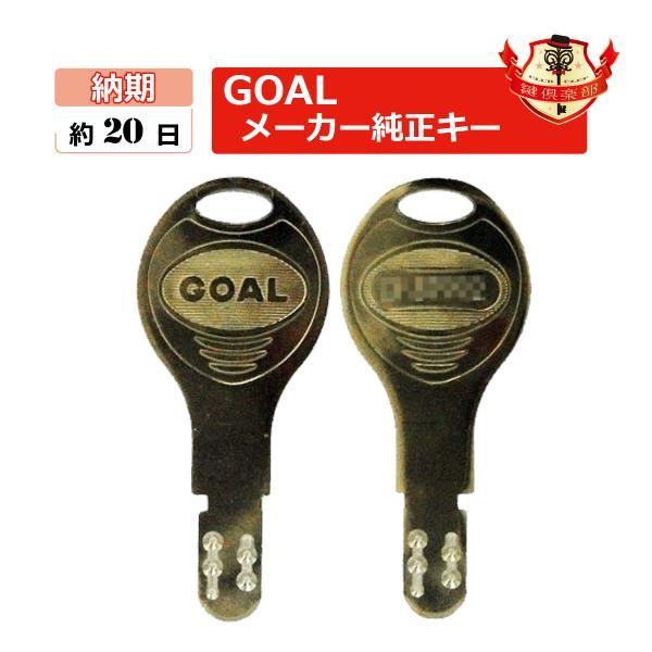 GOAL ゴール 鍵 D9 ディンプルキー メーカー純正 合鍵 スペアキー spare key