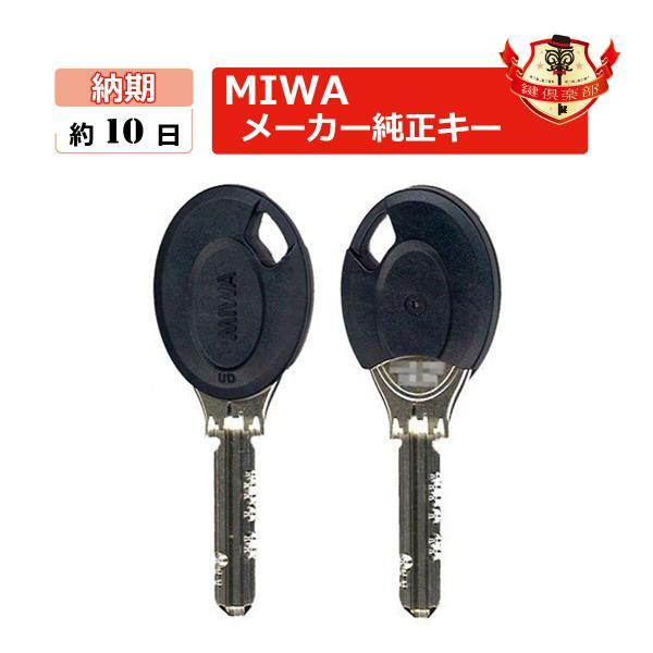 MIWA ミワ 鍵 PR PR-UD PS PS-UD ディンプルキー 美和ロック メーカー純正 合鍵 スペアキー spare key カバー