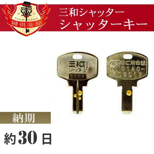 SANWA 合鍵 三和シャッター ディンプルキー・シャッターキー/メーカー純正スペアキー 合鍵作製