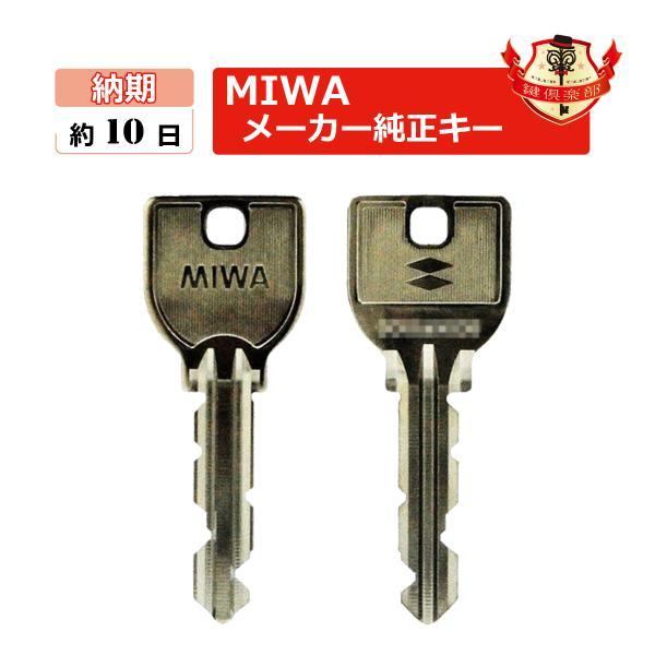 MIWA ミワ 鍵 U9 カットキー 美和ロック メーカー純正 合鍵 スペアキー spare key