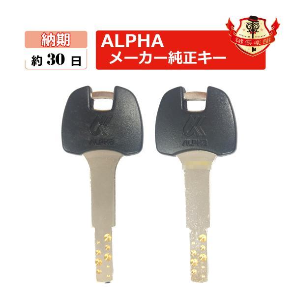 ALPHA 合鍵 アルファ L4056キー・ディンプルキー/メーカー純正 スペアキー合鍵作製