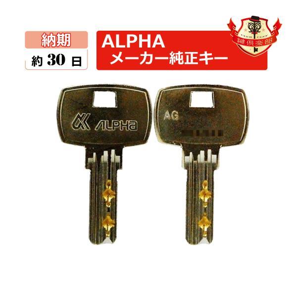 ALPHA 合鍵 アルファ 送料無料 D36KNキーディンプルキー/メーカー純正スペアキー 合鍵作製