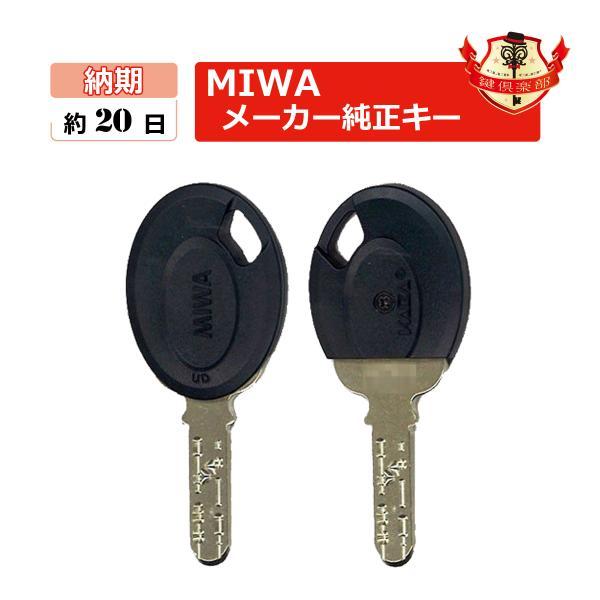 MIWA ミワ 鍵 JN JN-UD ディンプルキー KABA カバ 美和ロック メーカー純正 合鍵 スペアキー spare key カバー