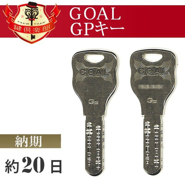 GOAL ゴール 鍵 GP ディンプルキー メーカー純正 合鍵 スペアキー spare key
