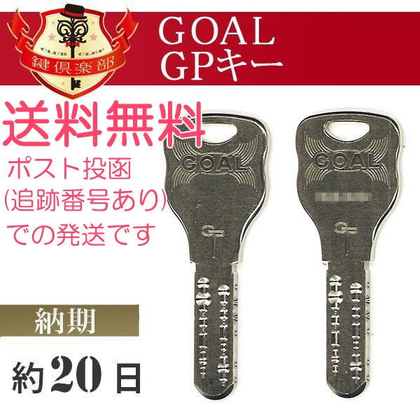 GOAL ゴール 鍵 GP 送料無料 ディンプルキー メーカー純正 合鍵 スペアキー