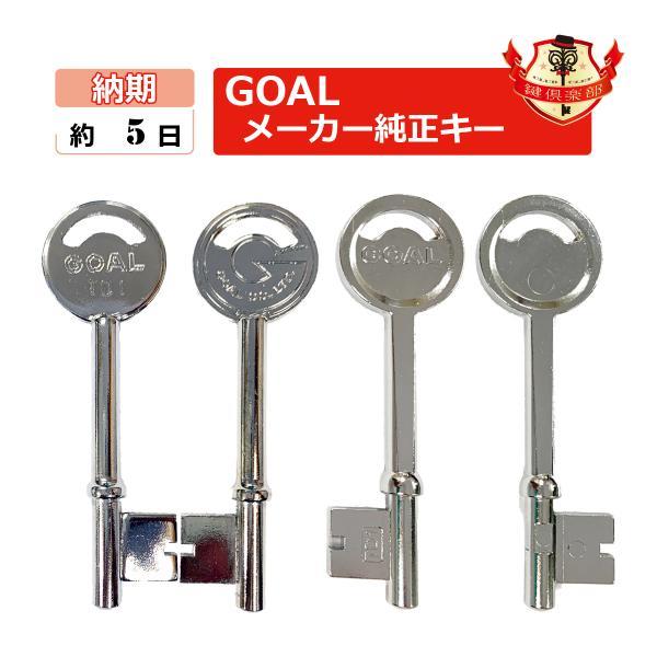 GOAL ゴール 鍵 棒鍵 メーカー純正 合鍵 スペアキー TD1,TD2,TD3,TD4,TD5,TD6,TD7,TD8